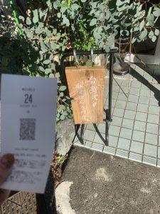 東京豆漿生活_整理券